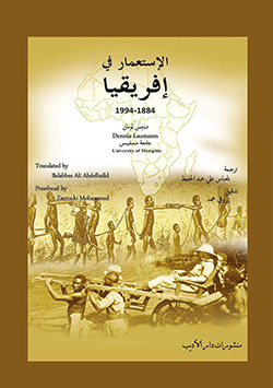 Colonial Africa, 1884-1994 translated into Arabic